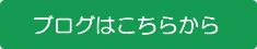 日本有機のブログ